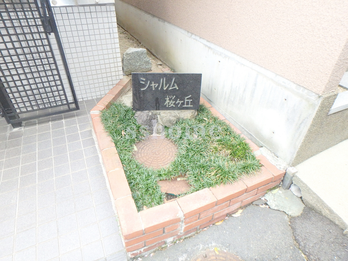物件番号: 1123101680 シャルム桜ヶ丘  神戸市灘区桜ヶ丘町 2DK マンション 画像19